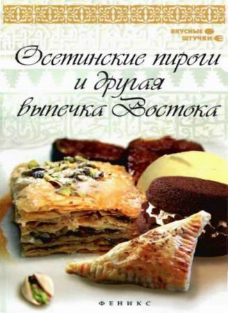 Азамат Рахимов - Осетинские пироги и другая выпечка Востока