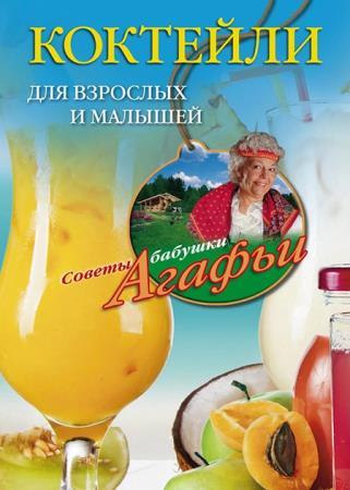 Агафья Звонарева - Коктейли для взрослых и малышей