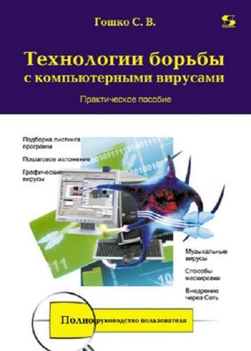 Станислав Гошко - Технологии борьбы с компьютерными вирусами. Практическое пособие