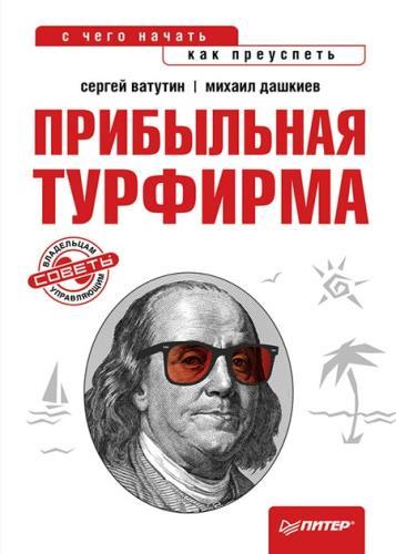 Сергей Ватутин,Михаил Дашкиев - Прибыльная турфирма. Советы владельцам и управляющим
