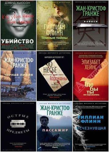 Серия - Звёзды мирового детектива (103 тома)