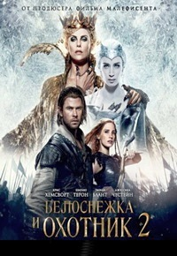 Белоснежка и Охотник 2 в 3Д / The Huntsman Winter's War 2 3D (2016) [2D, 3D / Blu-Ray Remux (1080p)]