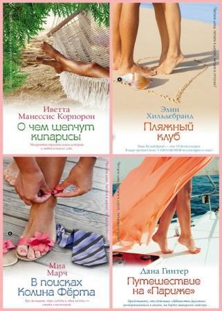 Серия - Читаем везде (6 книг)