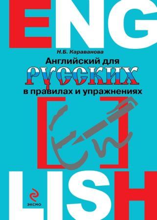 Караванова Наталья - Английский для русских в правилах и упражнениях