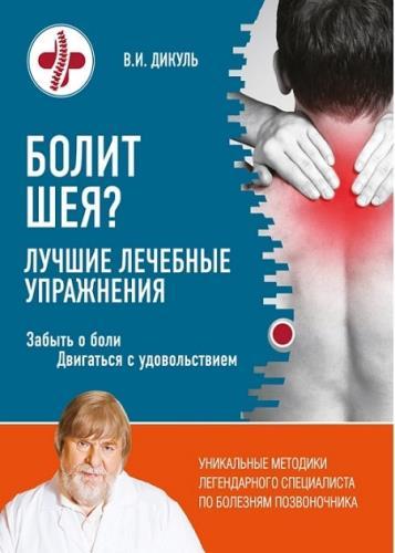Дикуль Валентин - Болит шея? Лучшие лечебные упражнения