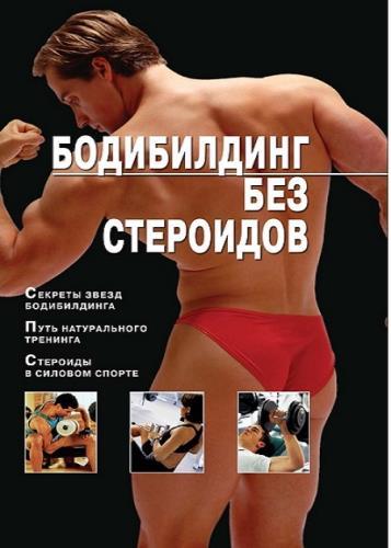 Моргунов В.Н. - Бодибилдинг без стероидов