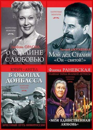 Серия - Запретные мемуары (4 книги)