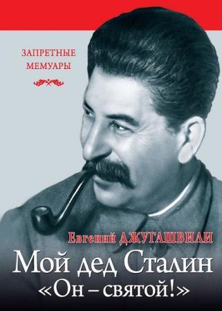 Джугашвили Евгений - Мой дед Иосиф Сталин. «Он – святой!»