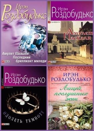 Роздобудько Ирен - Сборник произведений (11 книг)