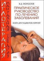 Молостов Валерий - Иглотерапия и мануальная терапия. Практическое руководство по лечению заболеваний