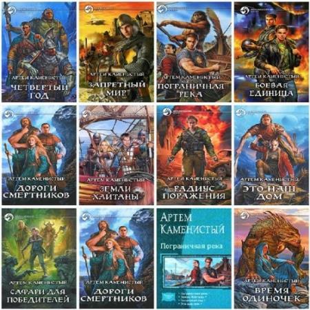 Каменистый Артем - Сборник произведений (40 книг)