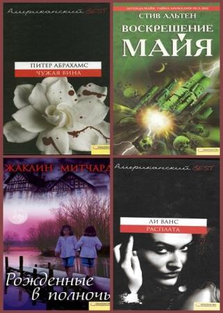 Серия - Американский BEST (14 томов)