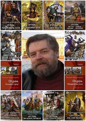 Красницкий Евгений - Сборник сочинений (15 книг)