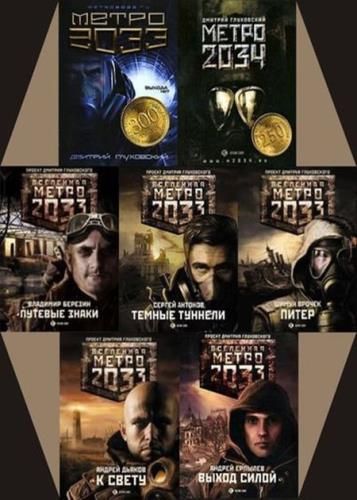 Серия - Вселенная Метро 2033 (149 книг)