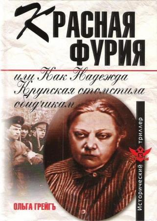 Грейгъ Ольга - Красная фурия, или Как Надежда Крупская отомстила обидчикам