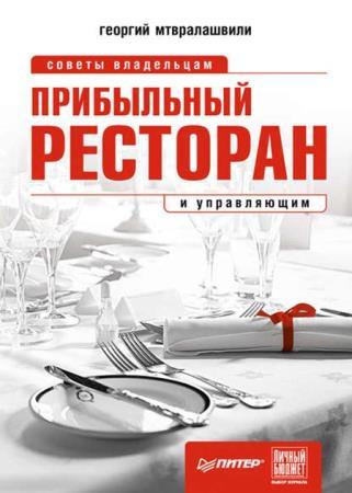 Георгий Мтвралашвили - Прибыльный ресторан. Советы владельцам и управляющим