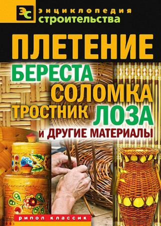 Назарова Валентина - Плетение: береста, соломка, тростник, лоза и другие материалы