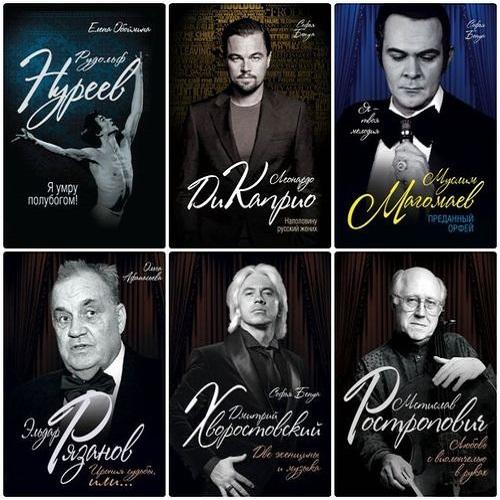 Серия - Мужчины, покорившие мир (7 книг)