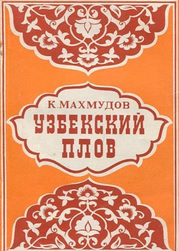 Карим Махмудов - Узбекский плов: Рецептура и технология, целебные и диетические свойства