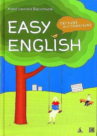 Васильев Константин - Easy English. Легкий английский