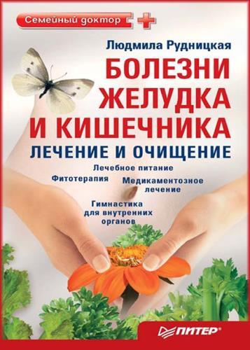 Людмила Рудницкая - Болезни желудка и кишечника: лечение и очищение