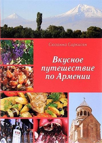 Саркисян Сюзанна - Вкусное путешествие по Армении