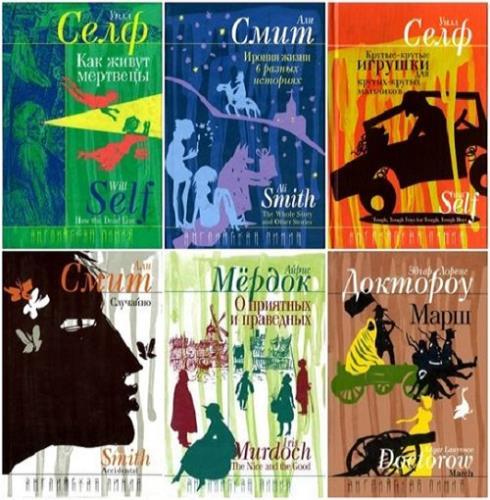 Серия - Английская линия (17 книг)
