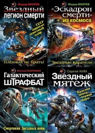 Серия-Звезды Смерти. Космический боевик (8 книг)