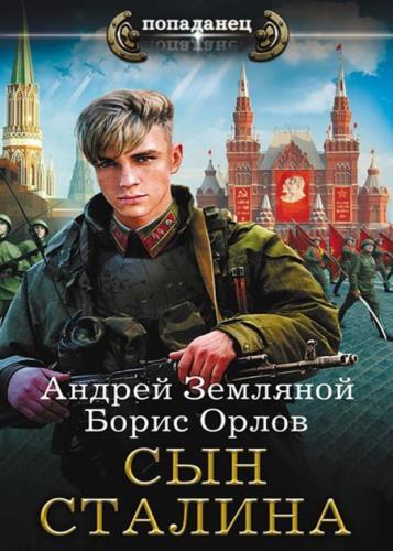 Земляной Андрей, Орлов Борис - Сын Сталина