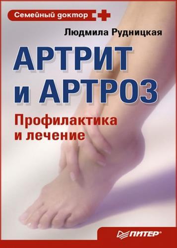 Людмила Рудницкая - Артрит и артроз. Профилактика и лечение