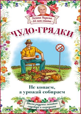 Галина Кизима - Чудо-грядки: не копаем, а урожай собираем