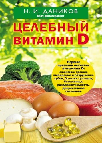 ДаниковНиколай - Целебный витамин D