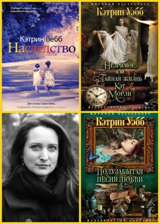 Кэтрин Вебб - Сборник сочинений (4 книги)