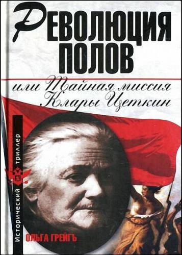 Грейгъ Ольга - Революция полов, или Тайная миссия Клары Цеткин