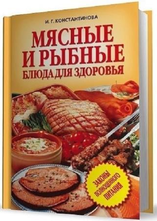 Константинова Ирина    - Мясные и рыбные блюда для здоровья