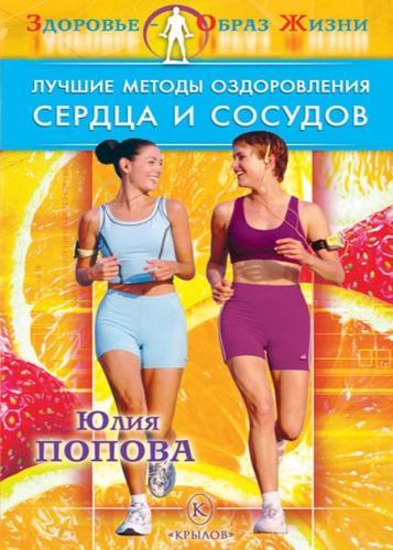 Попова Юлия - Лучшие методы оздоровления сердца и сосудов
