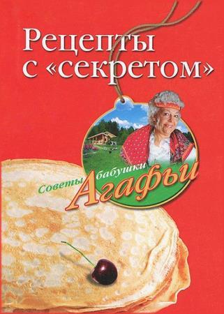 Агафья Звонарева - Рецепты с «секретом»