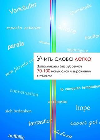 Татьяна Громова - Учить слова легко