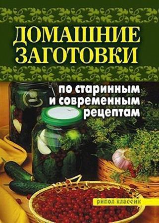Бебнева Юлия - Домашние заготовки по старинным и современным рецептам