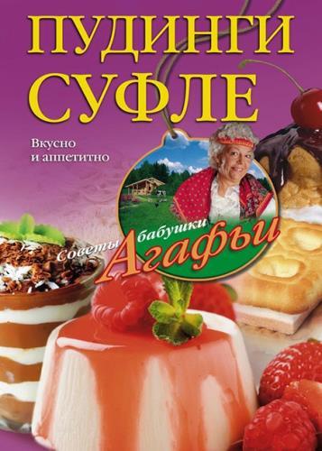 Агафья Звонарева - Пудинги, суфле. Вкусно и питательно