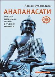 Аджан Буддхадаса - Анапанасати. Практика осознавания дыхания в традиции тхеравады