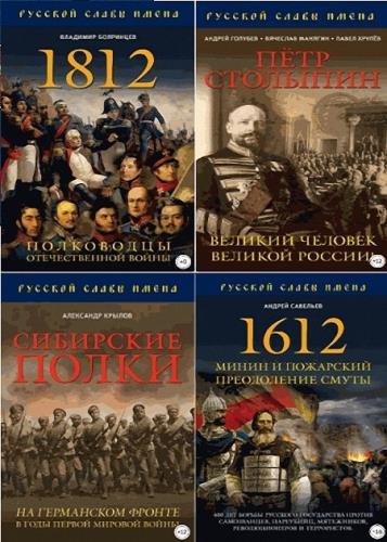 Серия - Русской славы имена (5 книг)