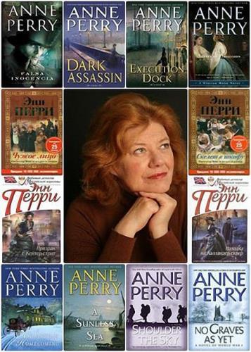 Энн Перри - Сборник произведений(32 книги)