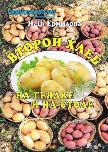 ЕрмиловаИрина - Второй хлеб на грядке и на столе