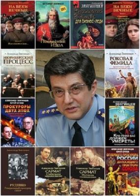 Звягинцев Александр - Сборник сочинений (40 книг) (1994-2016)