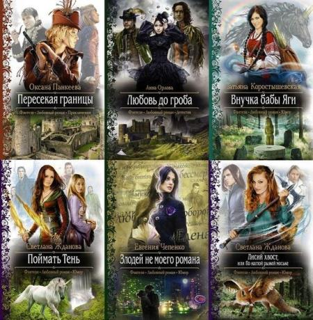 Серия - Романтическая фантастика (212 томов)