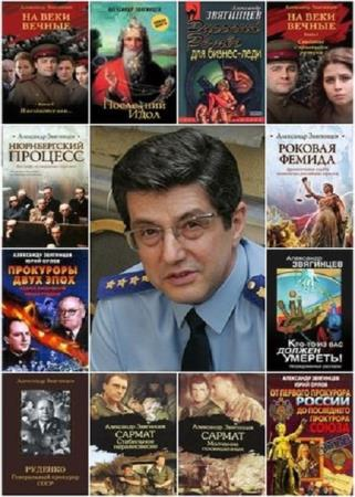 Звягинцев Александр - Сборник сочинений (40 книг)