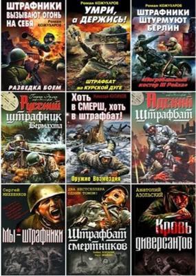 Военно-исторический сборник - Война. Штрафбат (189 книг) (2010-2016)