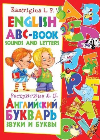 Растригина Л.П. - Английский букварь: звуки и буквы