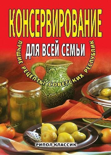 Башкуева Мария - Консервирование для всей семьи. Лучшие рецепты советских республик